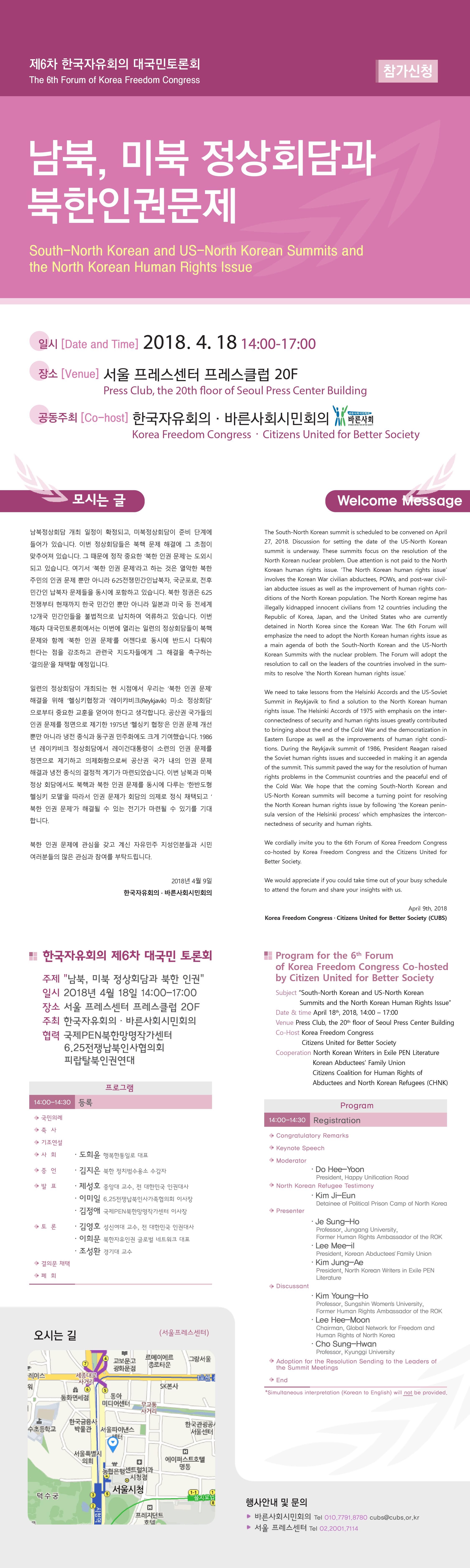 남북 미북 정상회담과 북한인권문제.jpg
